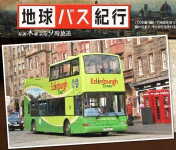 BS-TBS「地球 バス紀行」