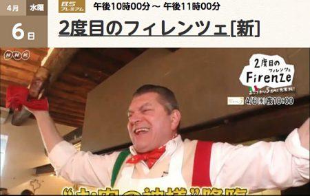 NHK BSプレミアム「2度目の旅」シリーズ