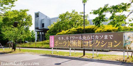 ポーラ美術館コレクション展と山田五郎さんアートトーク