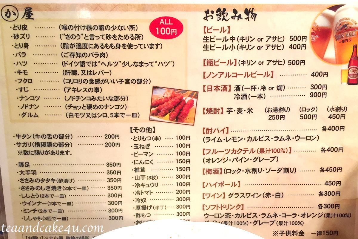 焼き鳥は1本100円です。